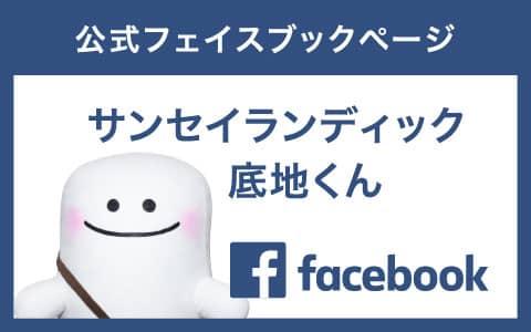 サンセイランディック公式facebook