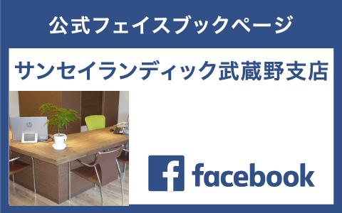 サンセイランディック武蔵野店公式facebook