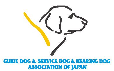 公益財団法人日本補助犬協会